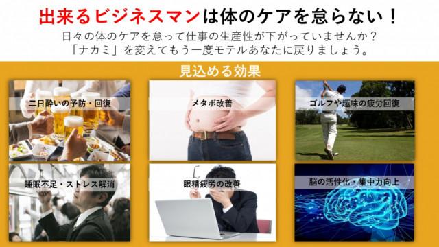 酸素カプセル効果(ビジネスマン編)